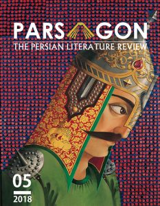 PARSAGON: The Persian Literature Review