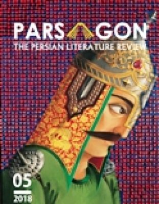 PARSAGOON-COVER-V05-2018-web